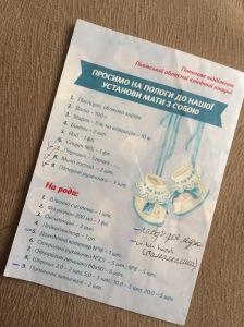 hospital supply list