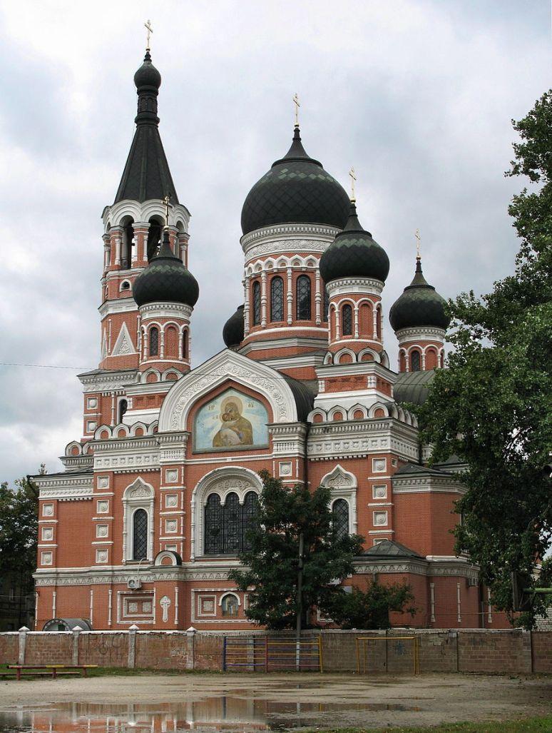 903px-VVV-Трехсвятительская_церковь«Гольберовская»(Харьков)